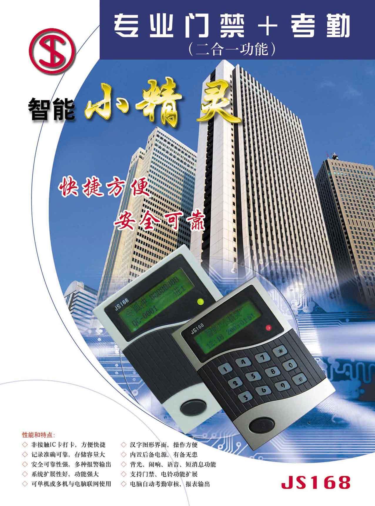 """门禁控制器; js168""""小精灵""""考勤门禁; smart card attendance /access"""